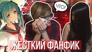 ЧИТАЕМ СТЫДНЫЙ ФАНФИК ПРО НАС! / РИМЛЕСС