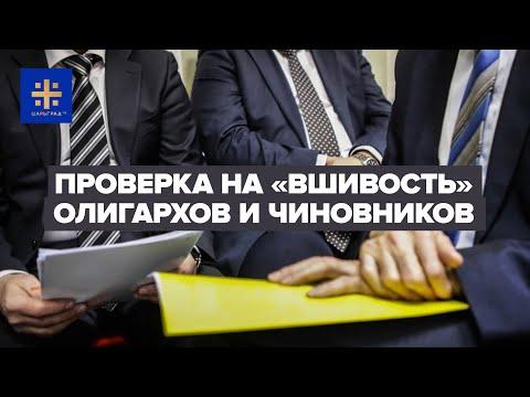 """Проверка на """"вшивость"""" олигархов и чиновников"""