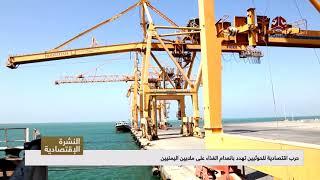 حرب اقتصادية للحوثيين تهدد بانعدام الغذاء على ملايين اليمنيين  | تقرير يمن شباب