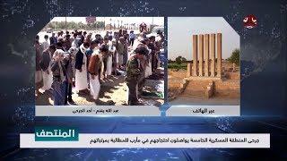 جرحى المنطقة العسكرية الخامسة يواصلون احتجاجهم في مأرب للمطالبة بمرتباتهم
