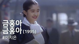금홍아 금홍아(1995) / My dear KeumHong(Geumhong-a Geumhong-a)