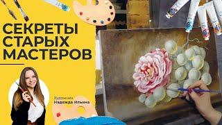 Фундамент для обучения живописи или тайные знания старых мастеров Надежда Ильина