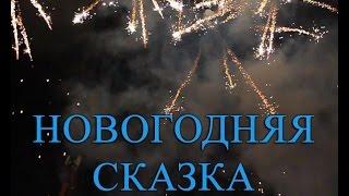 Салют - Новогодняя Сказка(Организация и проведение праздничного салюта и свадебного фейерверка в Екатеринбурге. Огненные и пиротехн..., 2015-10-30T10:54:09.000Z)