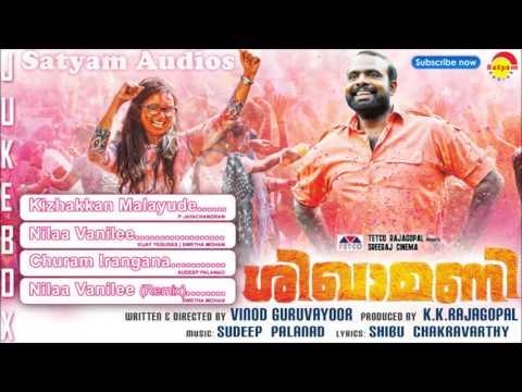 Shikhamani | Official Audio Jukebox | New Malayalam Movie Songs