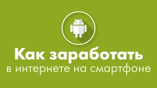 Как заработать в интернете без вложений на смартфоне (обзор приложения IPweb Surf Android)