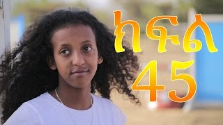 Meleket ( መለከት ) - Part 45 | Amharic Drama