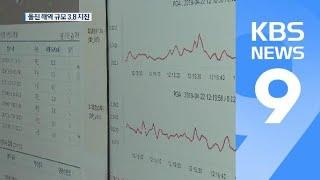 경북 울진 해역 규모 3.8 지진…불안감 확산 / KBS뉴스(News)