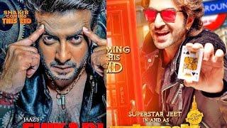 শিকারি ও  বাদশা ছবির বক্স অফিস আয়  | Shikari & Badshah The Don Box Office Earning 2016
