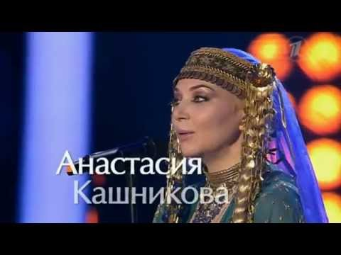 Анастасия Кашникова — Улетай на крыльях ветра…