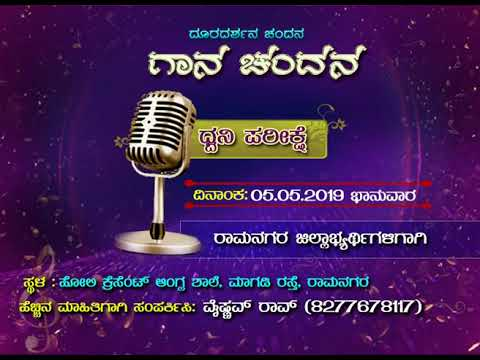 Gaana Chandana Auditions | Inter District Singing Competition | Ramanagar |  DD Chandana