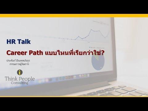 career path แบบไหนที่เรียกว่าใช่