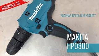 HP0300 Ударная дрель шуруповерт Makita   НОВИНКА 2019   Обзор, комплектация, характеристики