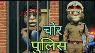chore  police funny video new || comedy sence || latest funny video tomtaking