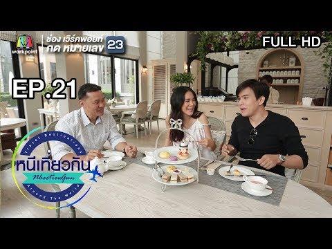 หนีเที่ยวกัน | THAMES VALLEY KHAO YAI | 26 พ.ค. 61 Full HD