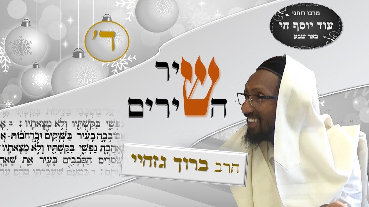 רב ברוך גזהיי - שיר השירים -פרק ד' - Rabbi baruch gazahay HD