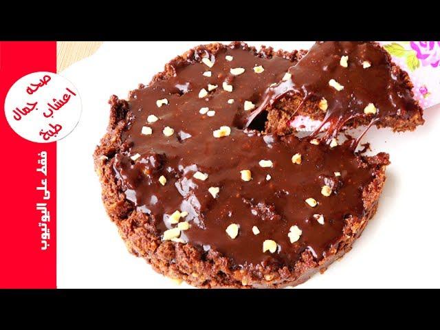 كيك البسكويت بالشوكولاتة حلى لذيذ في 5 دقائق بدون فرن ✔ حلويات رمضان سهلة وسريعة