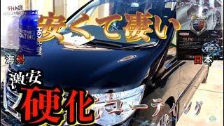 【日本初レビュー前編】ガラスコーティングを施工比較!ツヤエキスパート! 9H MR-FIX