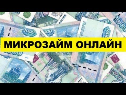 Взять денежный займ