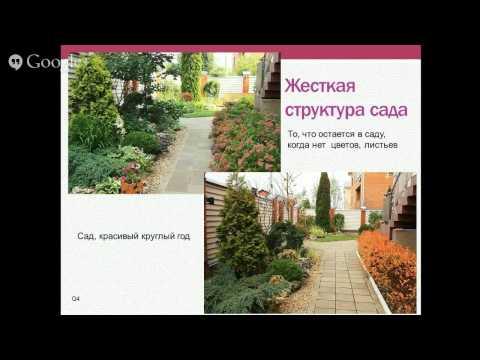 видео: Ландшафтный дизайн дачного участка. 7 простых шагов. Часть 3
