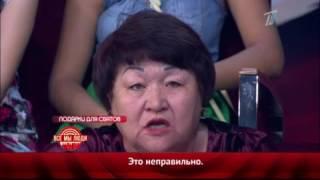 №58 Подарки для сватов - «Все мы люди» Первый канал Евразия