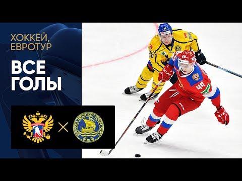 12.12.2019 Россия – Швеция - 3:4. Все голы