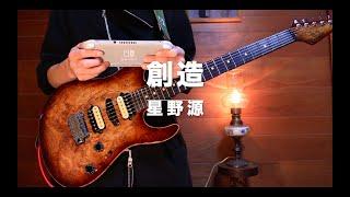 【Guitar cover】星野源 『創造』/ Create【弾いてみた】 Nox Iry