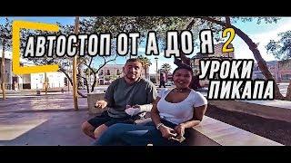 Автостоп от А до Я №2. Уроки Пикапа от Игоря. Знакомство с девушками. Чили #10