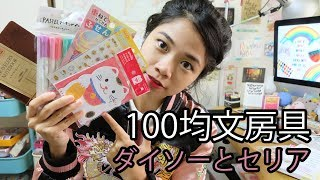 100 Yen Store Haul | DAISO u0026 SERIA in Japan + GIVEAWAY!