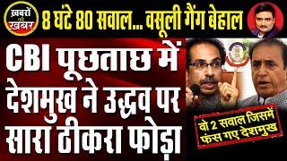 Anil Deshmukh Blames Shiv Sena For Vasooli Gate | Dr. Manish Kumar | Capital TV