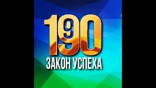 Смотреть видео Деловой Центр Москва Сити Саммит компании 1-9-90 Закон Успеха 30 07 2017 онлайн