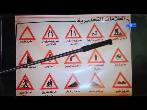 تعلم علامات المرور شرح بسيط جدا