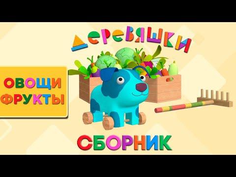Деревяшки - Сборник серий про овощи и фрукты