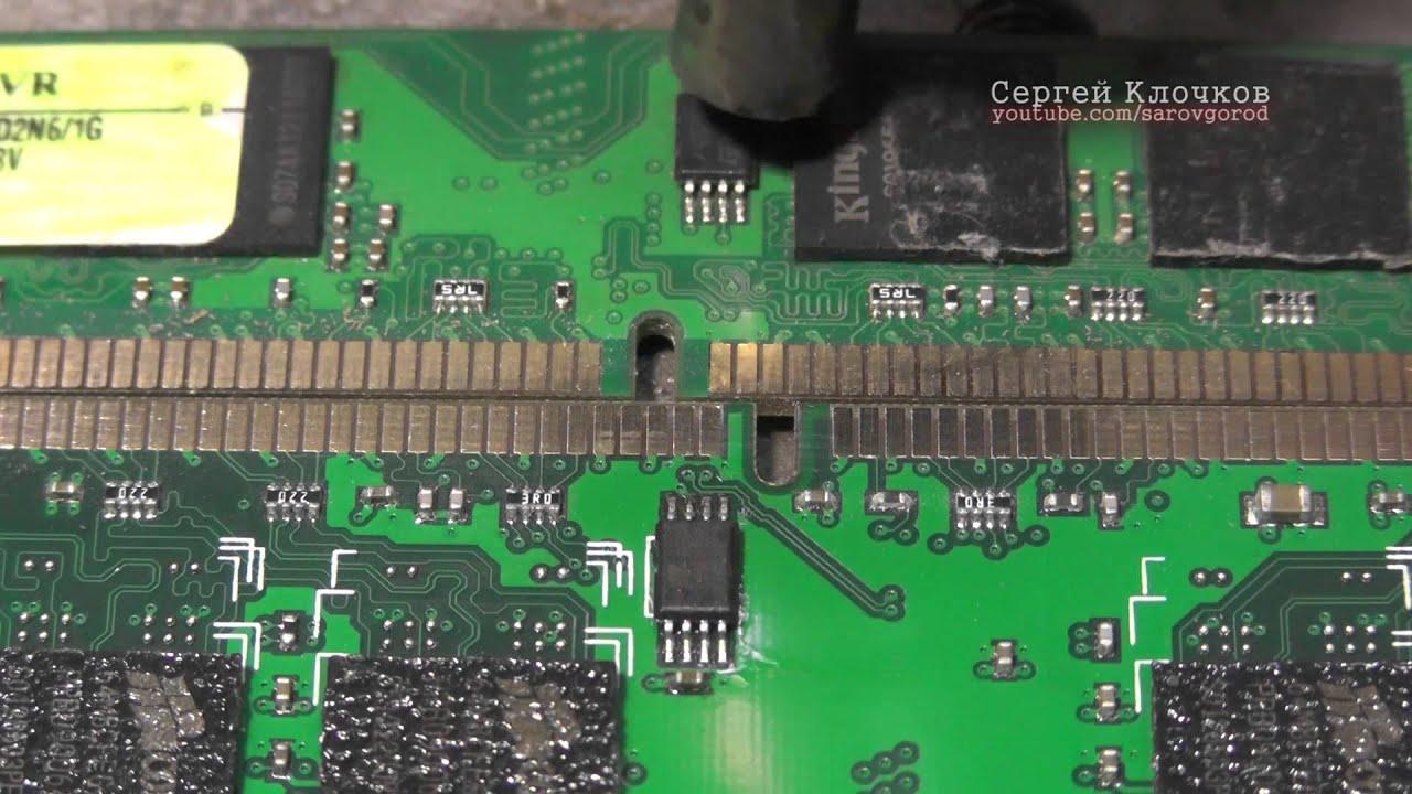 Оперативная память ремонт своими руками 684
