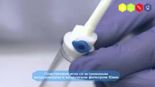 Система для вливания инфузионных растворов