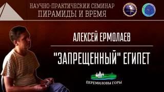 А.Ермолаев: 'Запрещённый' Египет. NEW