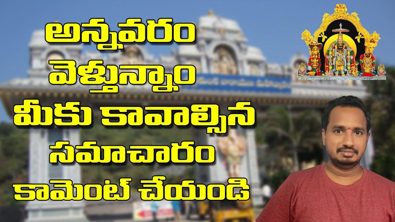 అన్నవరం వెళ్తున్నాం మీకు ఏ సమాచారం కావాలి | Hindu Temples Guide East Godavari Tour Videos