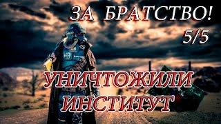 Fallout 4 5 5. Финал , Концовка за Братство , СТРАЖ , Либерти прайм , Мэксон , Уничтожаем институт