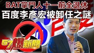 BAT掌門人十一前全退休 揭百度李彥宏被卸任之謎《57爆新聞》精選篇 網路獨播版