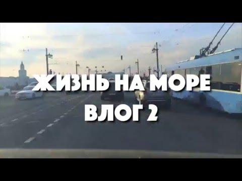 VLOG: Жизнь на море. Работа. Санкт-Петербург. 10 дней до переезда в Севастополь.