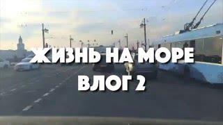 видео работа в Севастополе