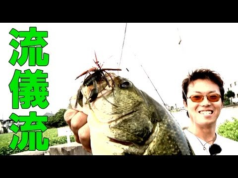 RYUGI 流儀流Vol.8 徳島陸っぱり釣行編☆宇田智