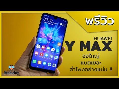 พรีวิว Huawei Y Max มาแรงสุดในตอนนี้ ลำโพงคู่เทพ จอใหญ่ 7 นิ้ว!! แบต 5000 - วันที่ 10 Dec 2018