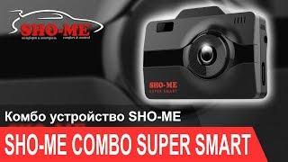 Новинка! SHO-ME Combo Super Smart - видеообзор