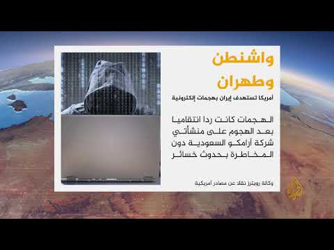 ???? ???? رد انتقامي على هجمات #أرامكو.. أمريكا تستهدف #إيران بهجمات إلكترونية  - نشر قبل 4 ساعة