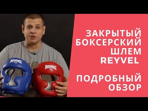 Закрытый шлем для бокса Reyvel  Защита подбородка и скул  Обзор
