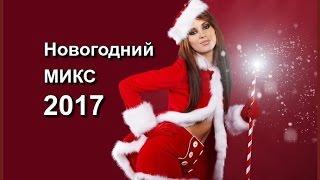 �������� ���� Новогодний микс 2017 ������