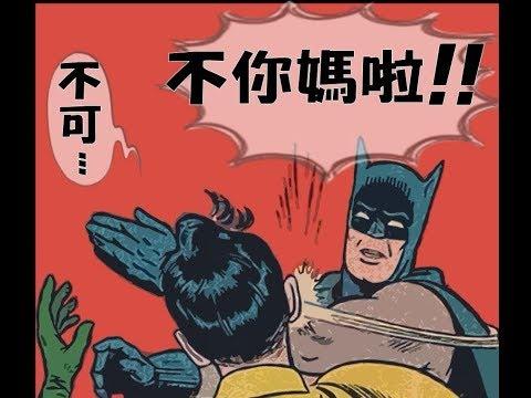 LNG精華20180819 不!!!可!!!能!!!
