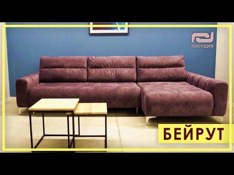 ДИВАН «БЕЙРУТ». Обзор углового дивана Бейрут от Пинскдрев в Москве