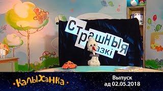 """КАЛЫХАНКА """"Казка на ноч"""" 02.05.2018"""