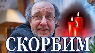 Ушел из жизни актёр и режиссёр Роман Баскин!
